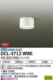 DCL-3712WWE シーリングライト 大光電機(DAIKO)