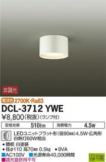 DCL-3712YWE シーリングライト 大光電機(DAIKO)