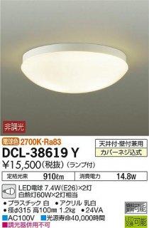 DCL-38619Y シーリングライト 大光電機(DAIKO)
