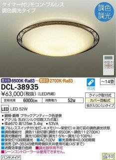 DCL-38935 シーリングライト 大光電機(DAIKO)