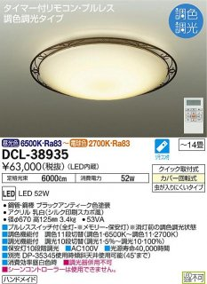 DCL-38935 宅配便不可  シーリングライト 大光電機(DAIKO)