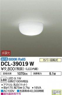 DCL-39019W シーリングライト 大光電機(DAIKO)