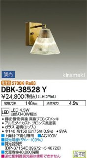 DBK-38528Y ブラケット 大光電機(DAIKO)