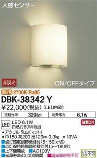 <img class='new_mark_img1' src='https://img.shop-pro.jp/img/new/icons29.gif' style='border:none;display:inline;margin:0px;padding:0px;width:auto;' />DBK-38342Y トイレ灯 LED 大光電機(DAIKO)  即日発送対応可能 在庫確認必要