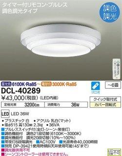 DCL-40289 シーリングライト 大光電機(DAIKO)