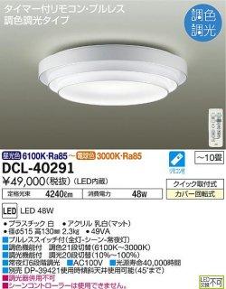 DCL-40291 シーリングライト 大光電機(DAIKO)