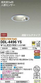 DDL-4496YS ダウンライト 大光電機(DAIKO)