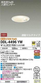 DDL-4496YW ダウンライト 大光電機(DAIKO)