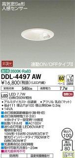 DDL-4497AW ダウンライト 大光電機(DAIKO)