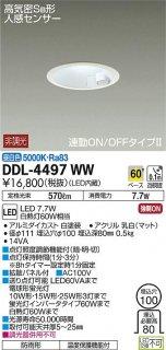 DDL-4497WW ダウンライト 大光電機(DAIKO)