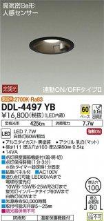 DDL-4497YB ダウンライト 大光電機(DAIKO)