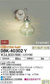 DBK-40302Y ブラケット 大光電機(DAIKO)