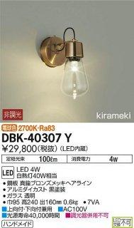 DBK-40307Y ブラケット 大光電機(DAIKO)