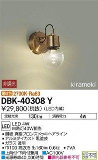 DBK-40308Y ブラケット 大光電機(DAIKO)