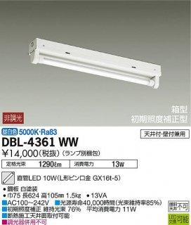 DBL-4361WW (ランプ別梱包) ベースライト 大光電機(DAIKO)