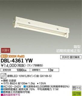 DBL-4361YW (ランプ別梱包) ベースライト 大光電機(DAIKO)