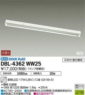 DBL-4362WW25 (ランプ別梱包) ベースライト 大光電機(DAIKO)