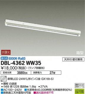 DBL-4362WW35 (ランプ別梱包) ベースライト 大光電機(DAIKO)