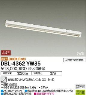 DBL-4362YW35 (ランプ別梱包) ベースライト 大光電機(DAIKO)