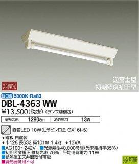 DBL-4363WW (ランプ別梱包) ベースライト 大光電機(DAIKO)