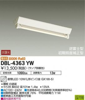 DBL-4363YW (ランプ別梱包) ベースライト 大光電機(DAIKO)