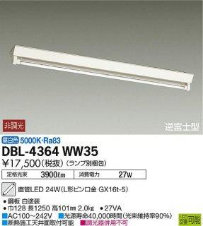 DBL-4364WW35 (ランプ別梱包) ベースライト 大光電機(DAIKO)