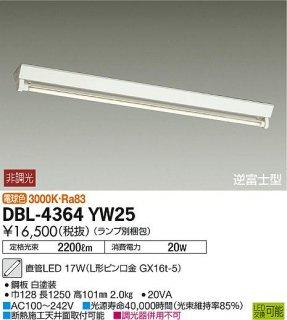 DBL-4364YW25 (ランプ別梱包) ベースライト 大光電機(DAIKO)
