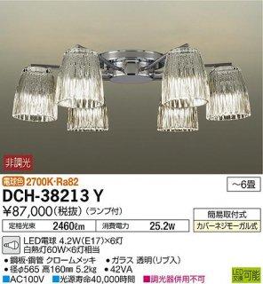 DCH-38213Y シャンデリア 大光電機(DAIKO) 送料無料
