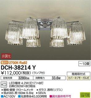 DCH-38214Y シャンデリア 大光電機(DAIKO) 送料無料