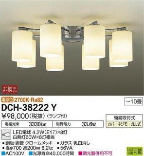 DCH-38222Y シャンデリア 大光電機(DAIKO) 送料無料