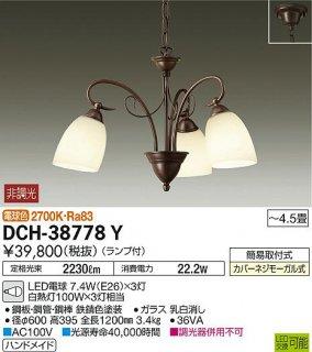 DCH-38778Y シャンデリア 大光電機(DAIKO)