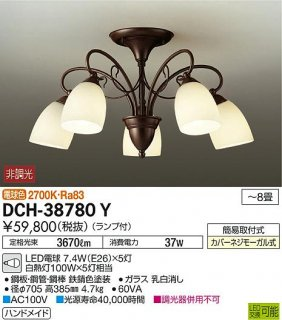DCH-38780Y シャンデリア 大光電機(DAIKO)