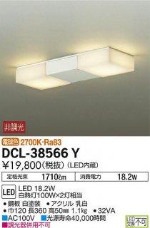 DCL-38566Y シーリングライト 大光電機(DAIKO)