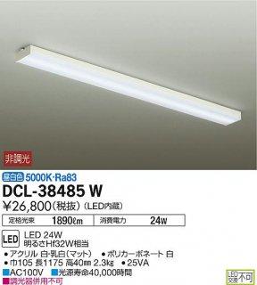DCL-38485W キッチンライト 大光電機(DAIKO)