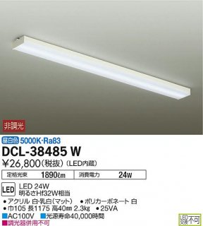 DCL-38485W キッチンライト 大光電機(DAIKO)