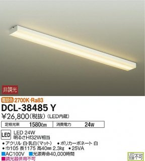DCL-38485Y キッチンライト 大光電機(DAIKO)