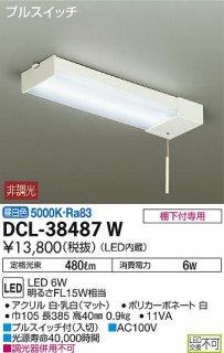 DCL-38487W キッチンライト 大光電機(DAIKO)