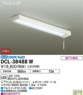 DCL-38488W キッチンライト 大光電機(DAIKO)