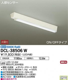 <img class='new_mark_img1' src='https://img.shop-pro.jp/img/new/icons29.gif' style='border:none;display:inline;margin:0px;padding:0px;width:auto;' />DCL-38506W キッチンライト LED 大光電機(DAIKO)  即日発送対応可能 在庫確認必要