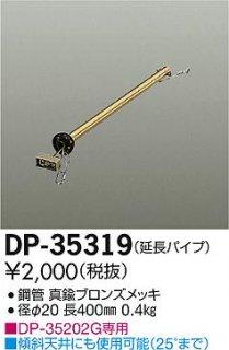 DP-35319 シーリングファン 大光電機(DAIKO)