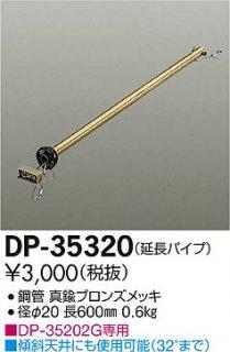 期間限定特価 DP-35320 シーリングファン 大光電機(DAIKO)
