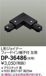 DP-36486 配線ダクトレール 大光電機(DAIKO)