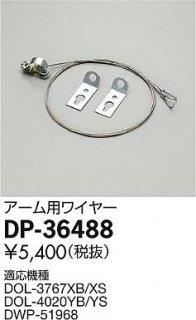 DP-36488 オプション 大光電機(DAIKO)