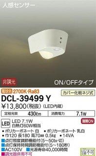 DCL-39499Y トイレ灯 大光電機(DAIKO)