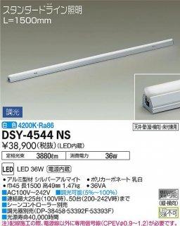 DSY-4544NS ベースライト 大光電機(DAIKO)