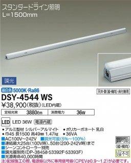 DSY-4544WS ベースライト 大光電機(DAIKO)
