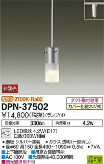 DPN-37502 ペンダント 大光電機(DAIKO)