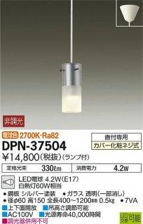 DPN-37504 ペンダント 大光電機(DAIKO)