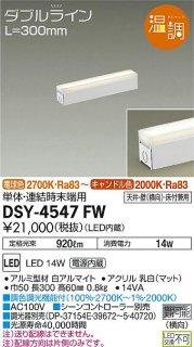 DSY-4547FW ベースライト 大光電機(DAIKO)
