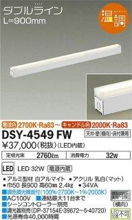 DSY-4549FW ベースライト 大光電機(DAIKO)